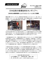 株式会社コムプリス・カンパニー(愛知県)(PDF形式/282KB)