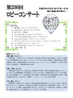 H2704ロビーコンサートチラシ(PDF形式153キロバイト)