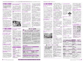 2015年3月25日号4・5面(PDF:599KB)