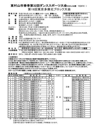 150416 - 公益社団法人 日本ダンススポーツ連盟・JDSF