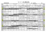 行事案内4月 - 宮崎市体育協会