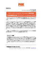 代表取締役社長にデイビッド・シン(David Shin);pdf