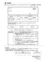 京銀インターネットEBサービス ワンタイムパスワードサービス(スマホ認証;pdf