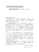 印刷用PDF - 名城大学法学部;pdf