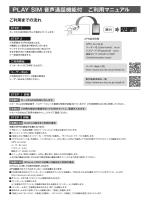 こちら - So-netのおすすめLTEサービス;pdf
