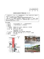 """""""長町駅北部高架下開発計画について""""を掲載しま;pdf"""