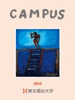 CAMPUS2015[PDF:20.8MB];pdf