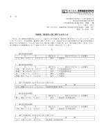 取締役、監査役人事に関するお知らせ;pdf