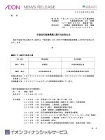 子会社の役員異動に関するお知らせ - イオンフィナンシャルサービス株式;pdf