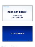 2015年度 事業方針;pdf