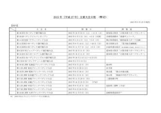 2015 年(平成 27 年)主要大会日程 (暫定);pdf