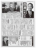 四本康久様県政報告会チラシ ウラ;pdf