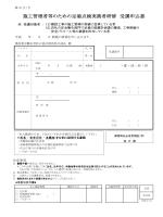 施工管理者等のための 足場点検実務者研修;pdf