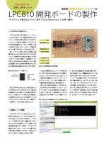 ボクのLPC810工作ノート発売決定!(株式会社ラトルズ)