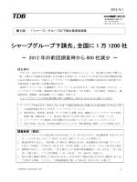 資料(PDF 241KB)