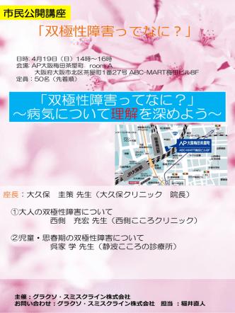 4/19(日) 大阪市 「双極性障害ってなに?」