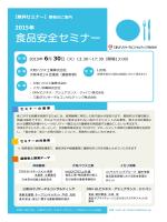 「食品安全セミナー」2015 - 三菱UFJリサーチ&コンサルティング