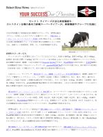 セレクト サイアーズ News ~ホルスタイン品種の最有力候補
