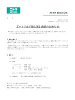 2015/04/15 「ニトリ女子陸上部」創部のお知らせ