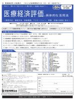 医療経済評価の具体的な活用法 - IPROS ライフサイエンス