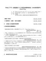 発表の概要 - 北海道立総合研究機構
