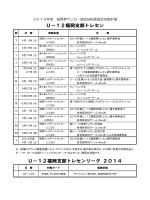 U-12福岡支部トレセン U-12福岡支部トレセンリーグ 2014
