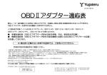 OBDⅡアダプター適応表