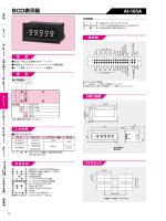 BCD表示器 AI-105A