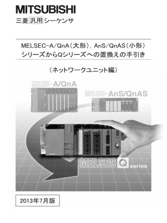A - 2 - 三菱電機