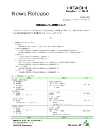 2014年9月1日付 機構改革および人事異動について(PDF形式、287k