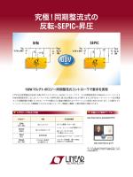 究極!同期整流式の 反転-SEPIC-昇圧