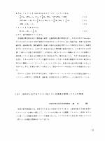 旭硝子におけるアルカリ型イオン交換膜水電解システムの開発