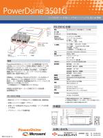 PD-3501G/AC-JP(15.4W:1ポート)