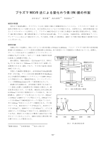 プラズマ MOCVD 法による窒化ホウ素(BN)膜の作製