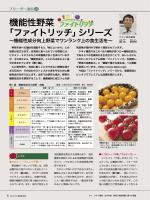 機能性野菜 「ファイトリッチ」シリーズ