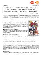 『新テニスの王子様 OVA vs Genius10』 Blu