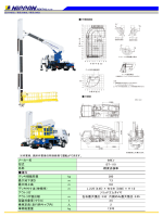タダノ BT-110 橋梁点検車 諸元 デッキ積載荷重 kg 200 最大地下深さ m