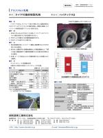 タイヤ付着抑制型乳剤 ハイタックAS http://www.k-mil.net/