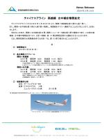 チャイナエアライン 高雄線 台中線を増便拡充