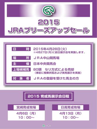 2015 JRAブリーズアップセール 2015 JRAブリーズアップセール