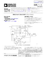 回路集(PDF版) - Analog Devices