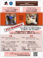 GROOM TEAM JAPAN 2014