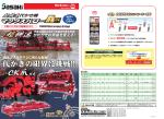 超耕速マックスハローACE MAX-HAシリーズ PDF:約4.2 MB