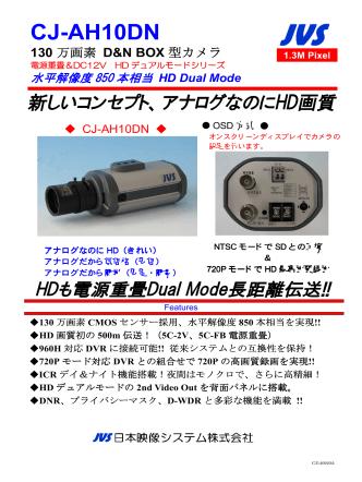 CJ-AH10DN 130