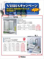 電子天秤ViBRA ® キャンペーンのお知らせ