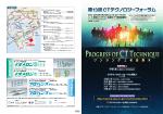 プログラム案内(PDF