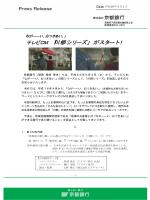 テレビCM 「川柳シリーズ」 がスタート!