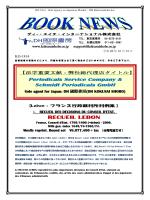 KO-1814 Sole Agency on Japanese Market:DH