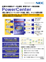 PowerCenter リーフレット