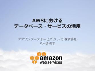 AWSにおける データベース・サービスの活用